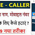 Truecaller Se Apna Naam Aur Mobile  Number Kaise Hataye ( In Hindi)