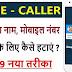 Truecaller Se Apna Naam Aur Mobile  Number Kaise Hataye ( In Hindi)