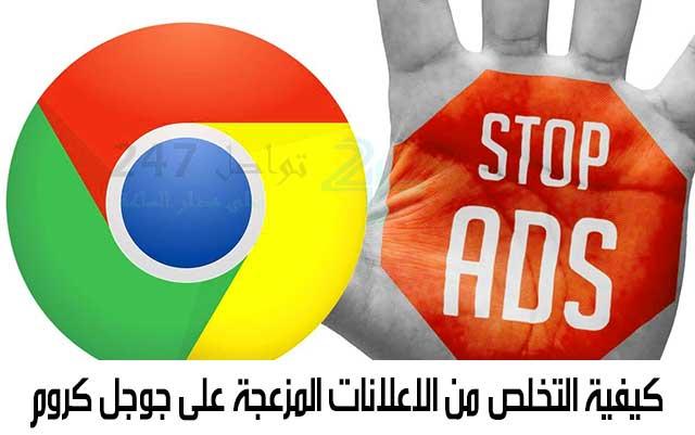 منع الإعلانات على متصفح جوجل كروم Wikihow