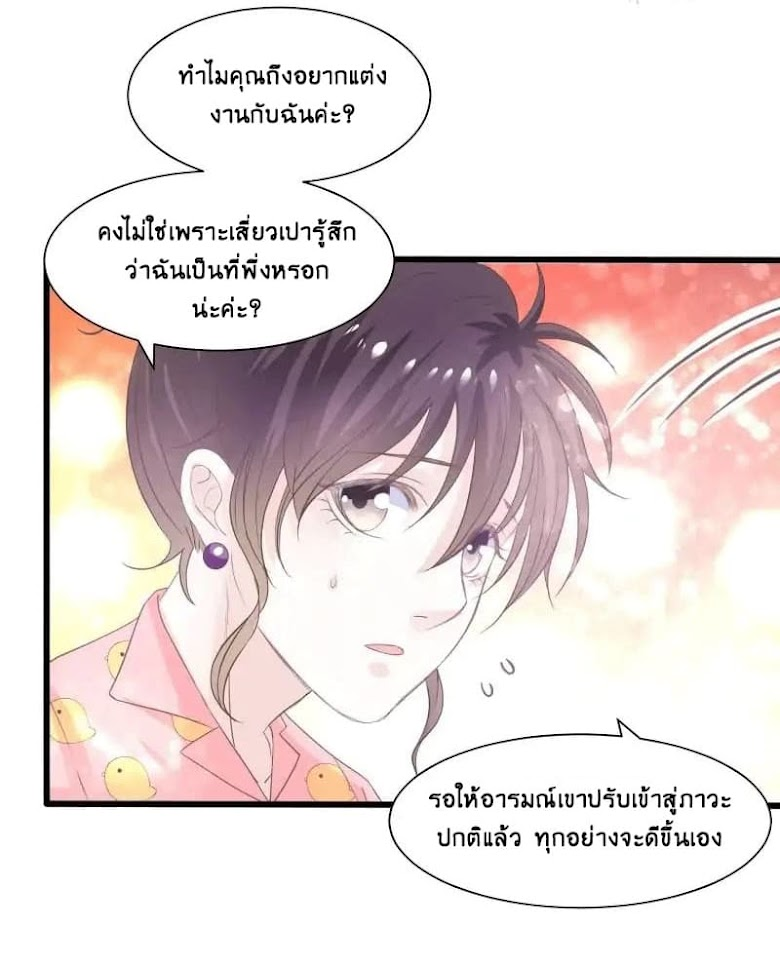 Full Marks, Hidden Marriage - หน้า 19