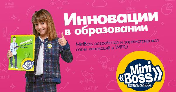 Бизнес-школа MINIBOSS