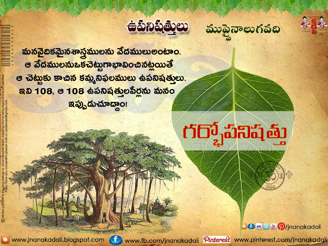 Here is upanishads pdf in telugu.108 upanishads in telugu.upanishads quotes in telugu.upanishads in hindi.upanishads summary in telugu.upanishads pronunciation in telugu.upanishads vs vedas information in telugu.108 upanishads in telugu pdf free download.108 upanishads pdf.who wrote upanishads.108 upanishads in sanskrit.108 upanishads in telugu pdf.list of upanishads in hindi.list of upanishads pdf.names of 108 upanishads in sanskrit.Garbhopanishad Upanishad upanishad sanskrit pdf.Garbhopanishad Upanishad upanishad in hindi.Garbhopanishad Upanishad upanishad mp3.Garbhopanishad Upanishad upanishad meaning.Garbhopanishad Upanishad upanishad hindi pdf.Garbhopanishad Upanishad upanishad audio.Garbhopanishad Upanishad upanishad sanskrit text