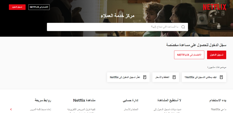 كيف تقوم بإلغاء حظر حساب Netflix الخاص بك؟