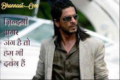 Villain Quotes In Hindi 4
