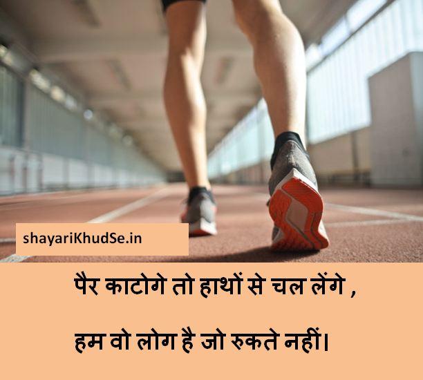 Motivational Shayari in hindi Images, 2 lines Motivational Shayari in hindi font
