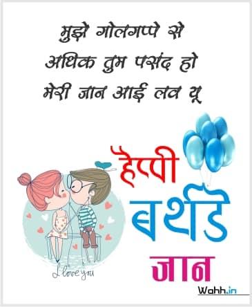 Birthday Shayari In Hindi For Lover Boyfriend