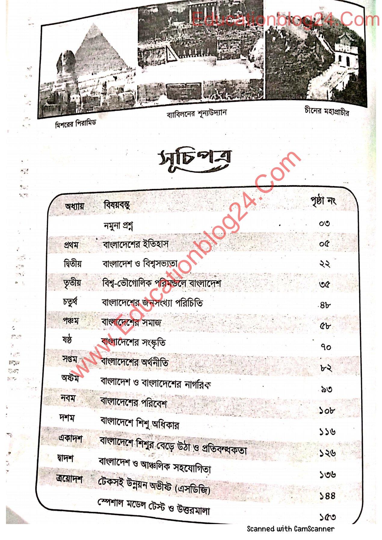 ষষ্ঠ শ্রেণির বাংলাদেশ ও বিশ্বপরিচয় গাইড PDF Download   Class 6 BGS Guide PDF Download