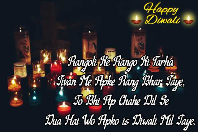 Happy Diwali Shayari