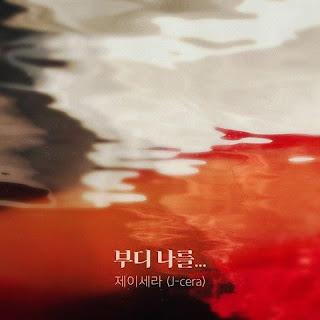 [Single] J-Cera – Perfume OST Part.13 full zip rar 320kbps m4a