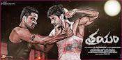 Trayam New Poster-thumbnail-11