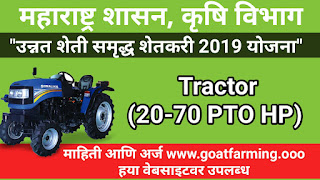 """Tractor (20-70 PTO HP)"" Scheme Of Maharashtra Government 2019"