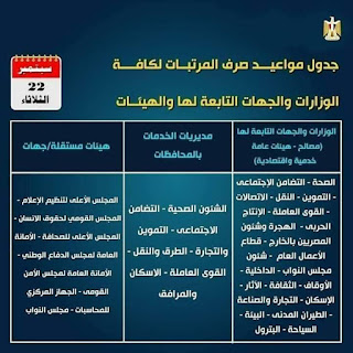جدول مواعيد صرف المرتبات لكافة الوزارات والجهات التابعة لها والهيئات