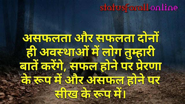 Motivational Suvichar Hindi Mein | 10 Suvichar in Hindi {हिंदी मोटीवेशनल सुविचार विथ इमेजेज}