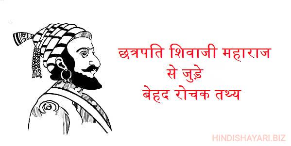 Shivaji Maharaj Status in Hindi | छत्रपति शिवाजी महाराज के अनमोल विचार