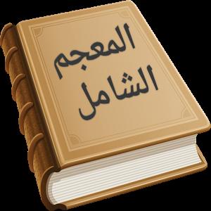 Kamus bahasa Arab android terbaik
