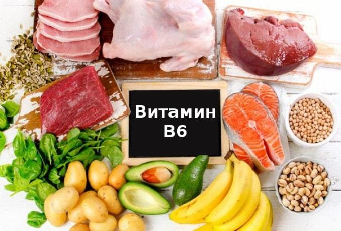 Витамин Б6: в каких продуктах есть, зачем нужен, где купить витамин Б6