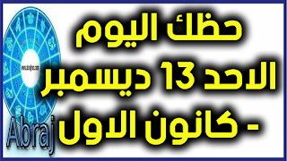 حظك اليوم الاحد 13 ديسمبر- كانون الاول 2020