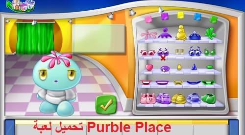 تنزيل لعبة purble Place للجوال