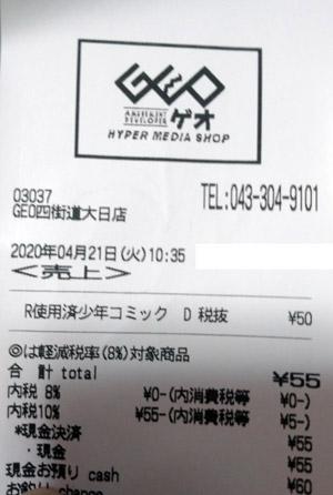 GEO ゲオ 四街道大日店 2020/4/21 のレシート