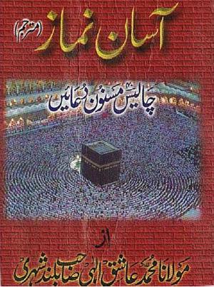alt=asan-namaz-aur-40-masnoon-duain-by-maulana-ashiq-ilahi-book-pdf