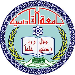 تعلن جامعة القادسية اسماء المرشحين للتعيين بصفة عقد مؤقت في الدراسة المسائية