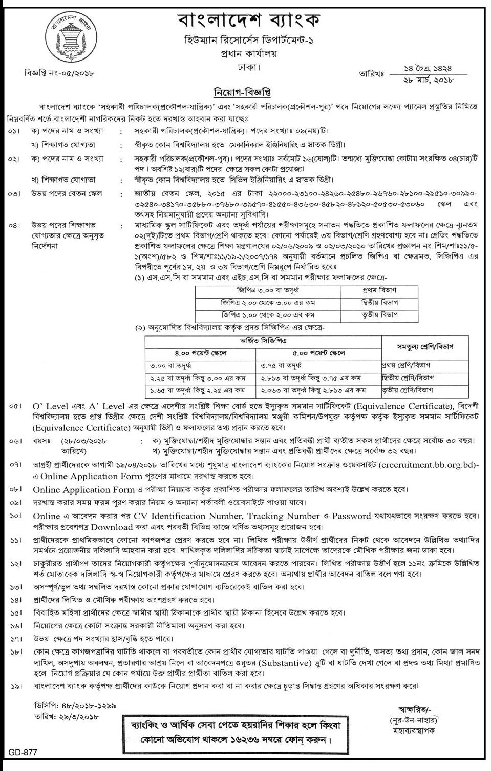 Bangladesh Bank (BB) Assistant Director (Engineer-Civil) and Assistant Director (Engineer-Mechanical) Job Circular 2018