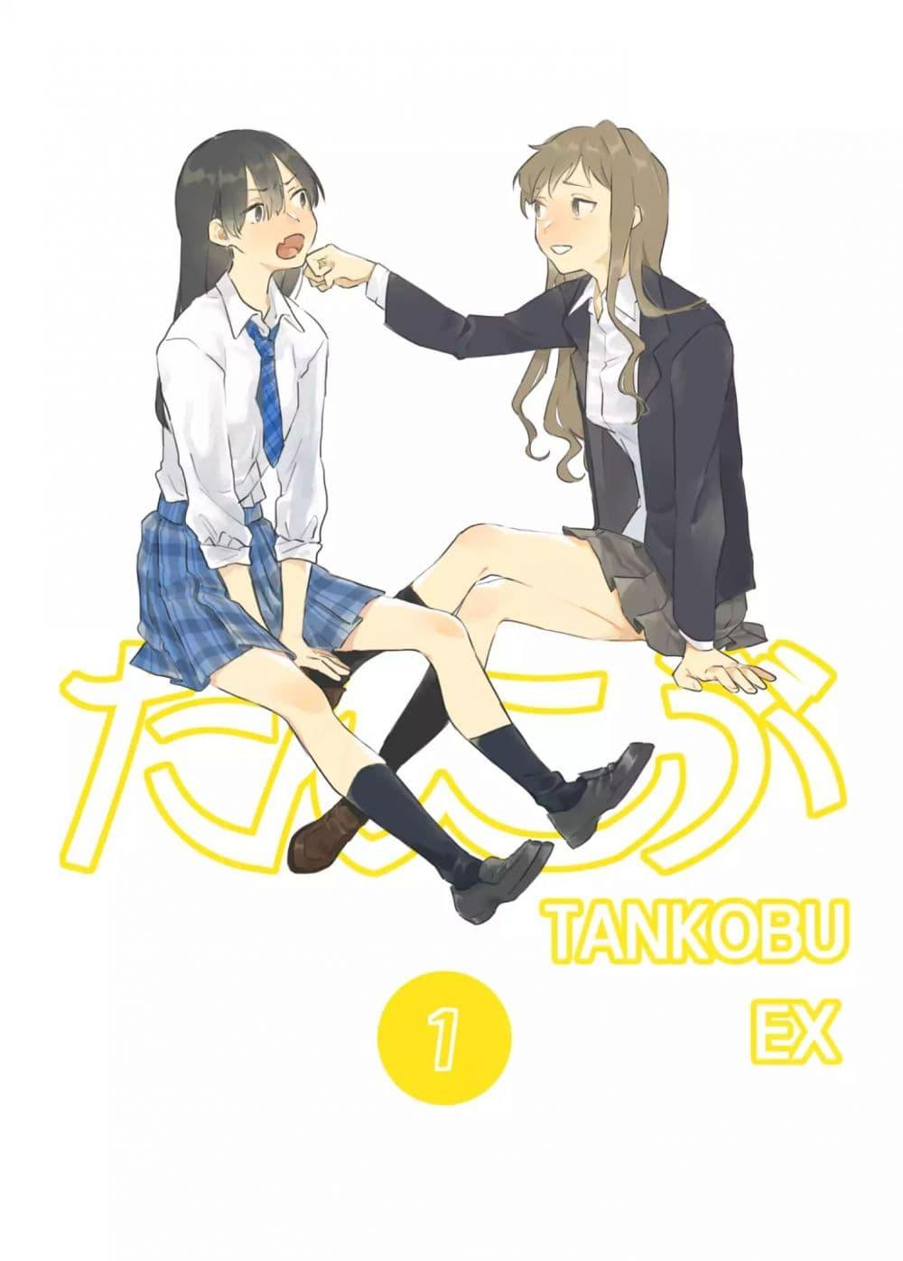 TANKOBU-ตอนที่ 1.5