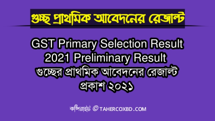 GST Primary Selection Result 2021 Preliminary Result   Official Website www.gstadmission.ac.bd
