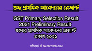 GST Primary Selection Result 2021 Preliminary Result | Official Website www.gstadmission.ac.bd