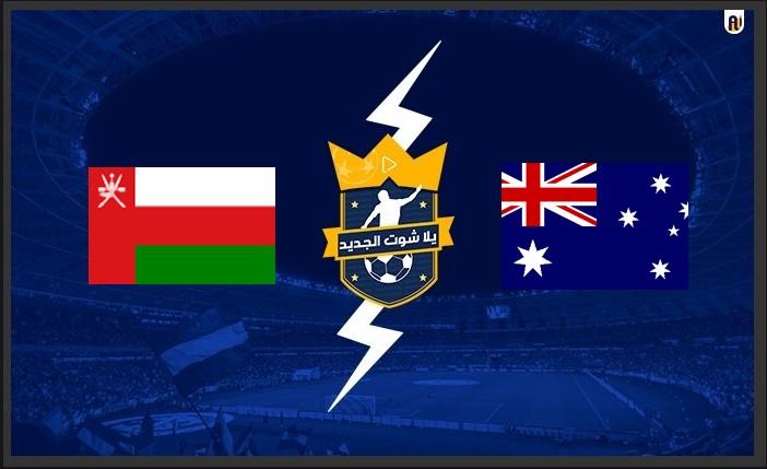 نتيجة مباراة أستراليا وعمان في  تصفيات آسيا