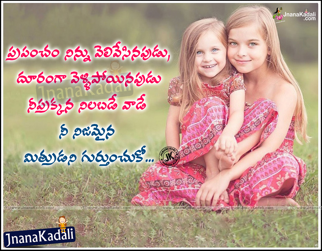 Essay On Friendship In Telugu Language