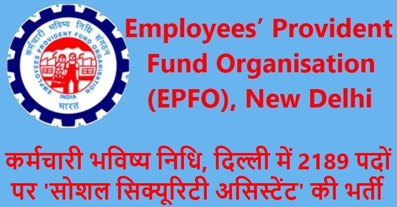 EPF India Recruitment 2019
