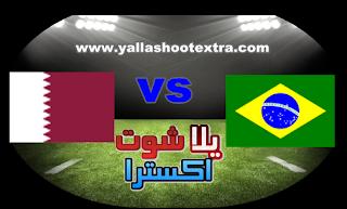 مشاهدة مباراة البرازيل وقطر بث مباشر 06-06-2019 مباراة ودية