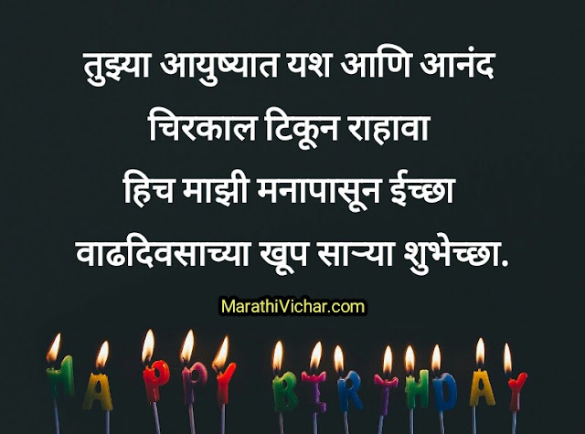 birthday wishes best friend in marathi