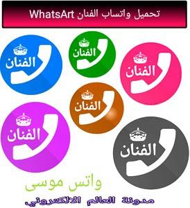 تحميل واتساب الفنان WhatsArt اخر اصدار2020