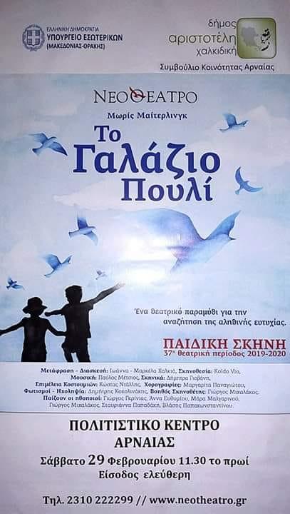 «Το Γαλάζιο Πουλί» του Μωρίς Μαίτερλινγκ από την Παιδική Σκηνή του Νέου Θεάτρου Θεσσαλονίκης στην Αρναία