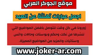 اجمل عبارات تهنئة عن العيد 2021 - الجوكر العربي