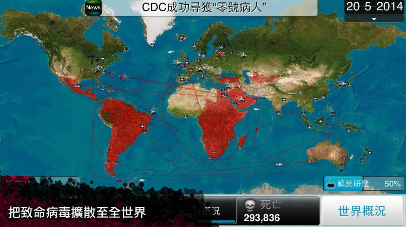 【遊戲】瘟疫公司 Android、iOS、Steam免費下載