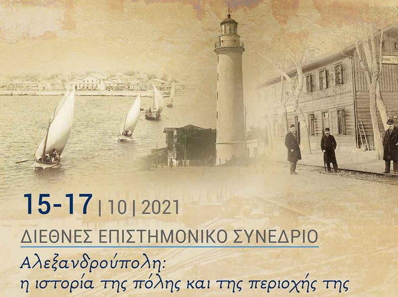 Διεθνές επιστημονικό συνέδριο με θέμα την ιστορία της Αλεξανδρούπολης και της περιοχής της