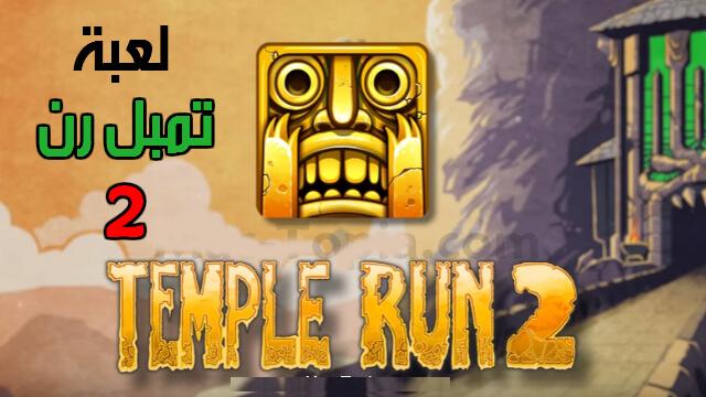 2 Temple Run,تمبل رن 2,لعبة امبل رن 2,لعبة 2 Temple Run,تنزيل لعبة تمبل رن 2,تحميل لعبة 2 Temple Run,تحميل لعبة تمبل رن 2,تنزيل لعبة 2 Temple Run,2 Temple Run للتحميل,2 Temple Run للتنزيل,