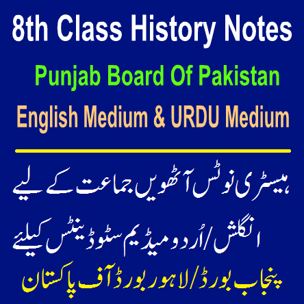All Punjab Boards And Lahore Boards of Pakistan History Solved Notes Free Download