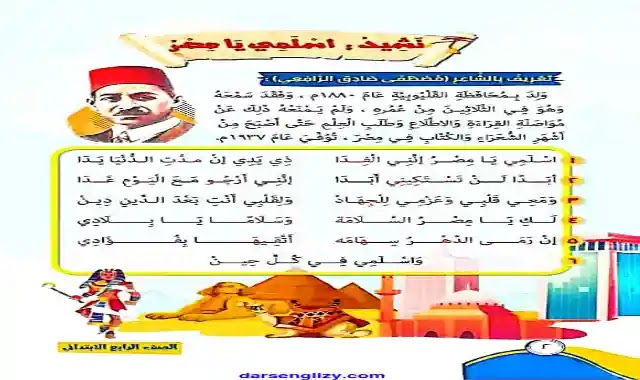 شرح كتاب قطر الندى لنشيد اسلمي يا مصر لمصطفى صادق الرافعى للصف الرابع الابتدائى الترم الاول 2022