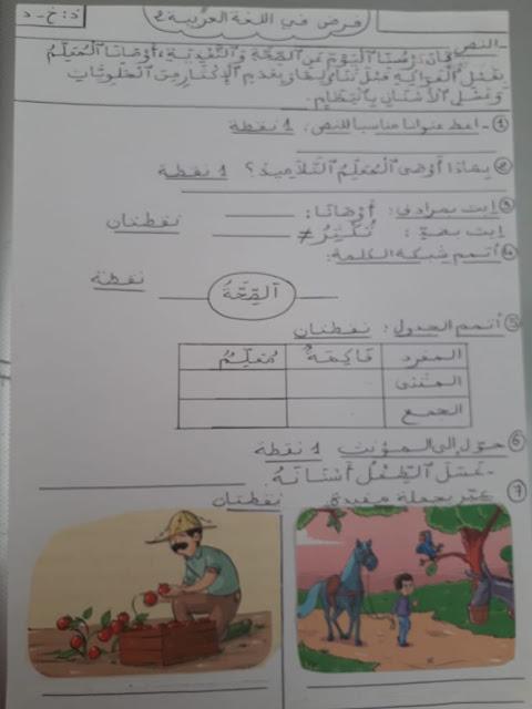 فرض في اللغة العربية المرحلة الثالثة المستوى الثاني ن5
