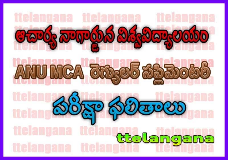 ఆచార్య నాగార్జున విశ్వవిద్యాలయం ANU MCA  రెగ్యులర్ సప్లిమెంటరీ పరీక్షా ఫలితాలు Acharya Nagarjuna University ANU MCA Regular Supply Exam Results