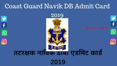 Coast Guard Navik DB Admit Card 2019.Online Download..