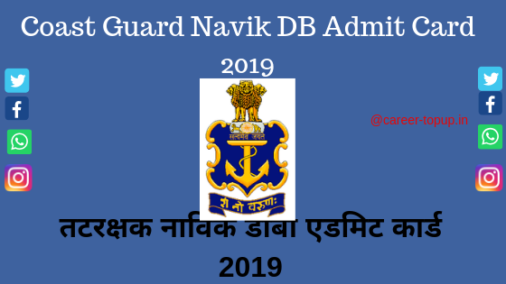 Coast Guard Navik DB Admit Card 2019.Online Download..