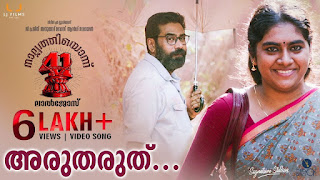 Arutharuthu Song