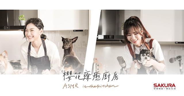 邵庭與阿福帶著自己的愛犬來到櫻花ASMR療癒廚房