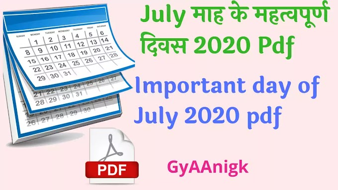 List of Important Days in July 2020; National And International Important Dates in July 2020 PDF