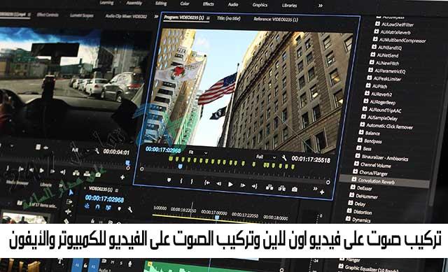 تركيب صوت على فيديو اون لاين وتركيب الصوت على الفيديو للكمبيوتر والأيفون